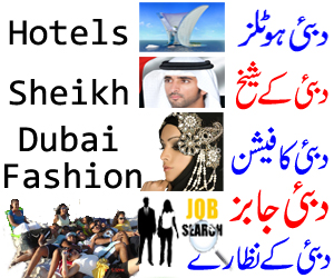 All About Dubai