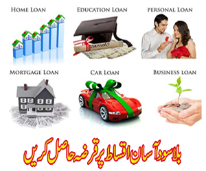 All About Loan